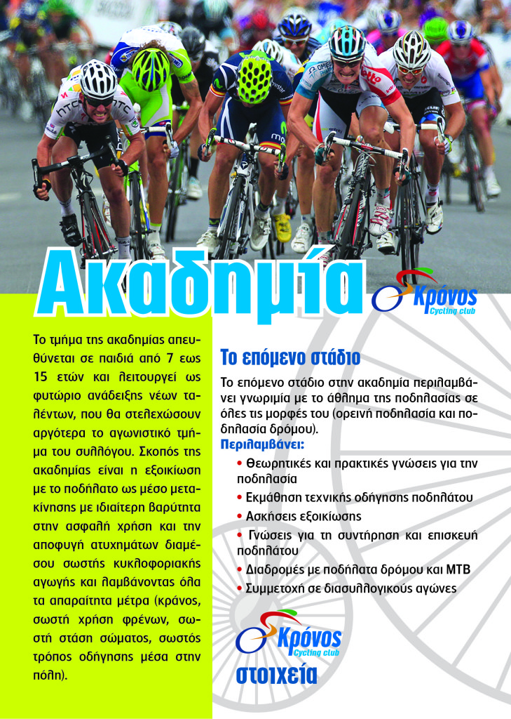 kronos_cyclingclub1