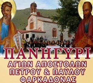Πανηγύρι για τον εορτασμό των Αγίων Αποστόλων Πέτρου και Παύλου στη Φαρκαδόνα