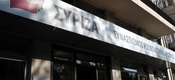 Το κείμενο κριτικής στην ηγεσία του ΣΥΡΙΖΑ