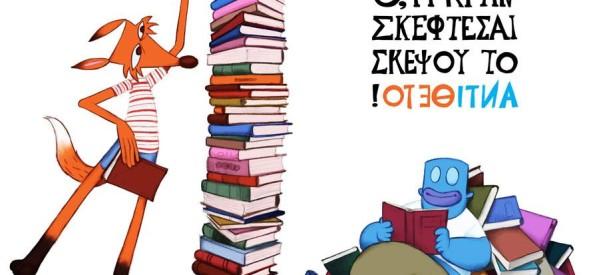 Από σήμερα η καλοκαιρινή εκστρατεία στη Δημοτική Βιβλιοθήκη