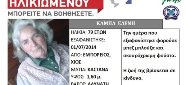 Καλαμπακιώτισσα εξαφανίστηκε και αναζητείται στη Χίο