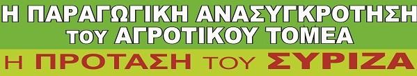 Πολιτική εξόρμηση του ΣΥΡΙΖΑ Τρικάλων για τα αγροτικά