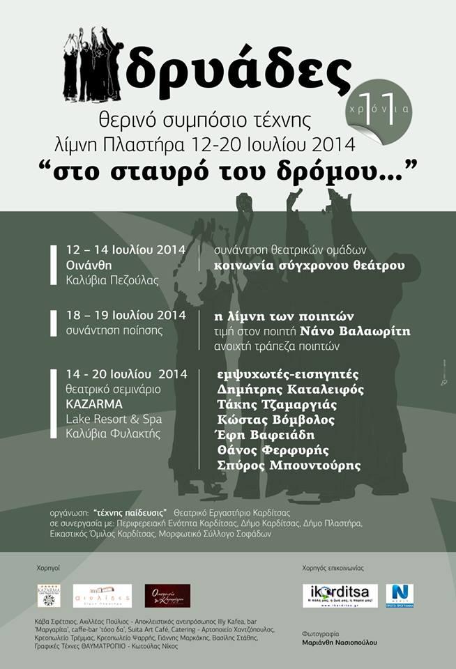 afisa_driades1