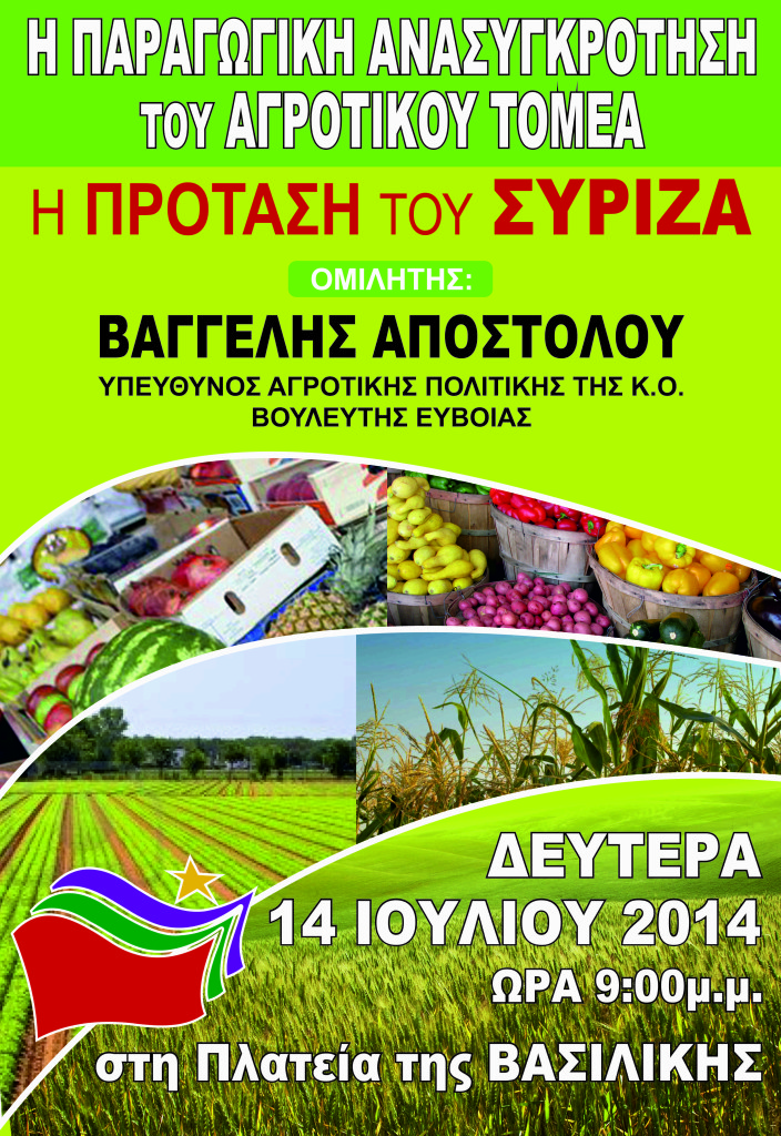 afisa_syriza_agrotika