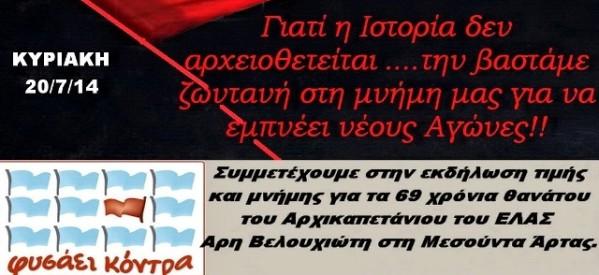 """Τιμή στον Αρη από """"Φυσάει Κόντρα"""" και """"ΔΡΑΣΥ"""""""