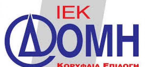 ΕΛ.ΑΣ.: Φοροδιαφυγή ύψους 20 εκατ. ευρώ από το ΙΕΚ ΔΟΜΗ