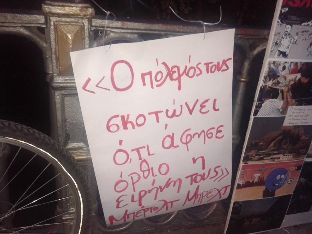 gaza_diamartiria7