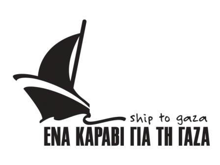 shiptogaza
