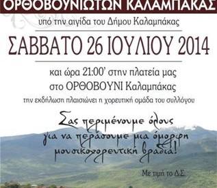 Χορεύουν στο Ορθοβούνι