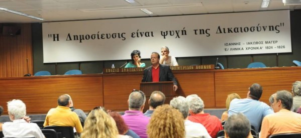 Ομόφωνη απόφαση πανελλαδικής συνάντησης αγωνιζόμενων εργαζομένων ΕΡΤ