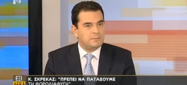 Υπουργός Ανάπτυξης ο Κ. Σκρέκας