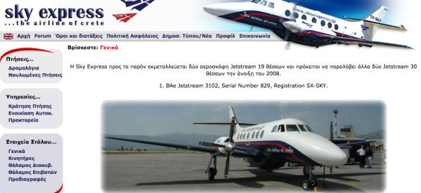 Από σήμερα οι πτήσεις της SKY EXPRESS από Βόλο