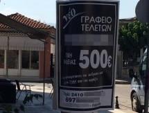 """Η πιο """"μαύρη"""" διαφήμιση"""