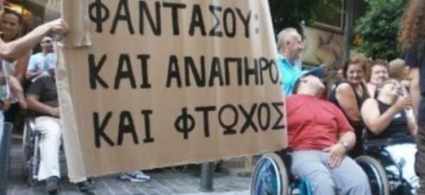 «Αρνούνται» επιδόματα σε άτομα με αναπηρία