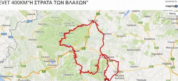 Τετρακόσια χιλιόμετρα βλαχόστρατας με ποδήλατο!
