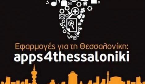 Thess-ράμπα : Ασφαλής και άνετη κίνηση ατόμων με αμαξίδιο στη Θεσσαλονίκη