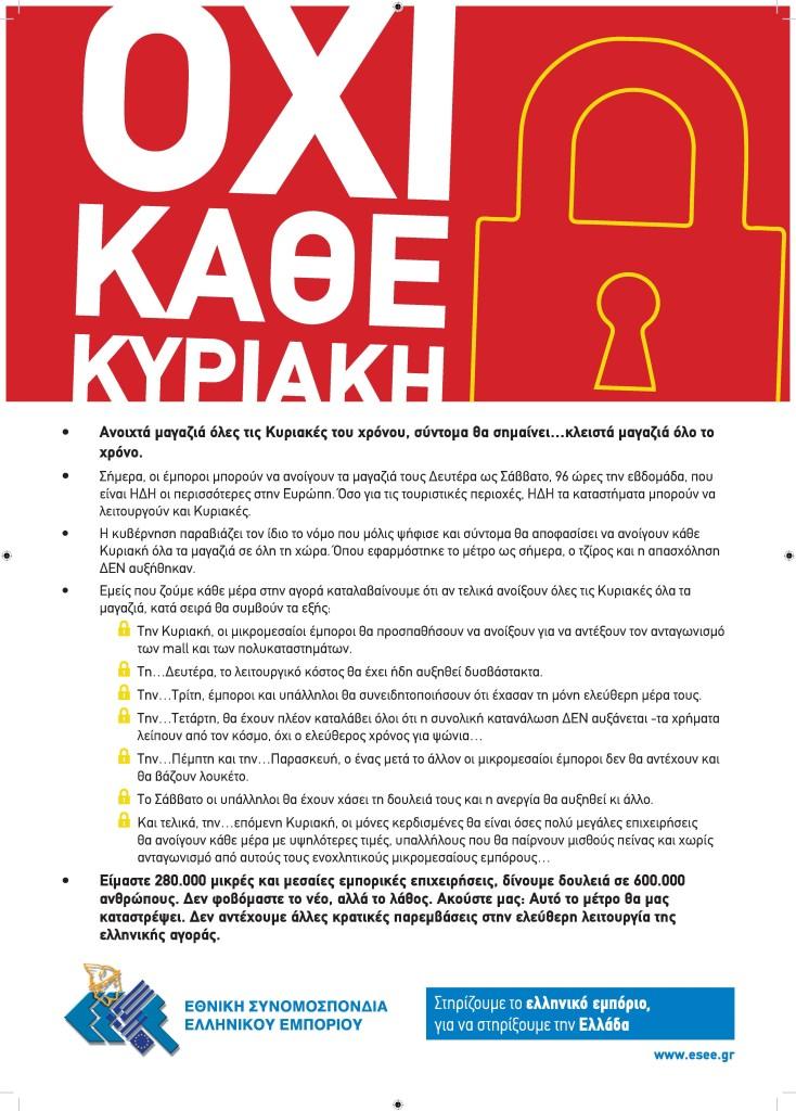 esee_afisa-A3_kyriaki_print1