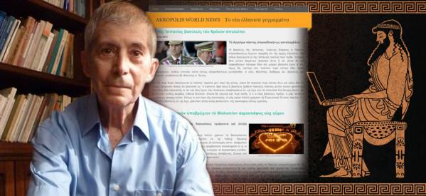 Ισπανός καθηγητής έφτιαξε ιστοσελίδα στα… αρχαία ελληνικά