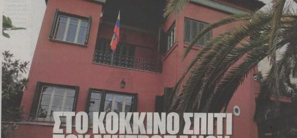"""Στο """"κόκκινο σπίτι"""" του Μητροπάνου μετακόμισε ο πρέσβης της Βενεζουέλας"""