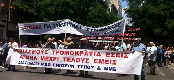 Αγωνιστική αφετηρία για τους δημοσιογράφους το συλλαλητήριο της Θεσσαλονίκης