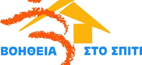 Παρατείνεται ως την 31η Δεκεμβρίου 2015 το «Βοήθεια στο Σπίτι»