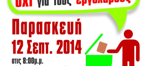 """Εκδήλωση του """"Φυσάει Κόντρα"""" για την διαχείριση των απορριμμάτων"""