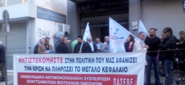 Διαμαρτυρήθηκαν κατά του ΕΝΦΙΑ