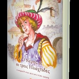 Παιδικό βιβλίο από Καλαμπακιώτισσα