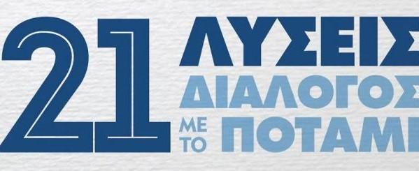 """Τρικαλινοί του """"Ποταμιού"""" σε κεντρική εκδήλωση στην Αθήνα"""