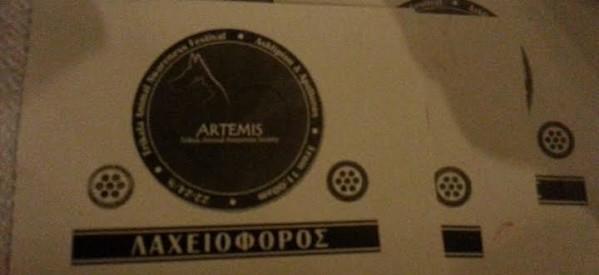 """Οι τυχεροί της κλήρωσης του Σωματείου """"Αρτεμις"""""""