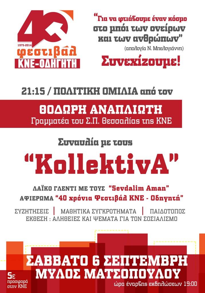trikala_afissa