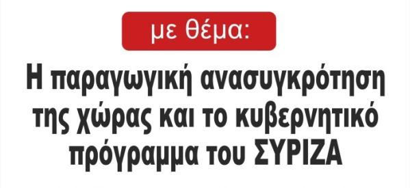 Παρουσιάζεται στη Φαρκαδόνα το κυβερνητικό πρόγραμμα του ΣΥΡΙΖΑ