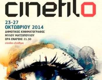 Cinefilo: Πενθήμερο ταινιών με το βλέμμα του φύλου