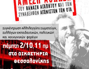 Να σταματήσει η δίωξη των αγωνιστών Αγαπητού, Αρβανίτη, Κυρατζόπουλου Οι αγώνες δεν δικάζονται!