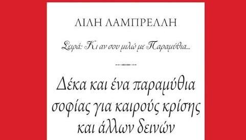 """Αύριο η παρουσίαση βιβλίων από τον """"Τσιοπελάκο"""""""