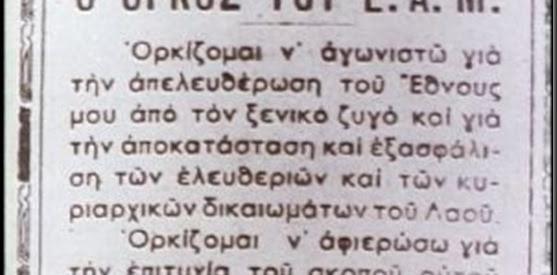 Τί φοβούνται οι απόγονοι των ναζί από το άκουσμα (και μόνο της μουσικής) του ύμνου του ηρωικού ΕΑΜ;