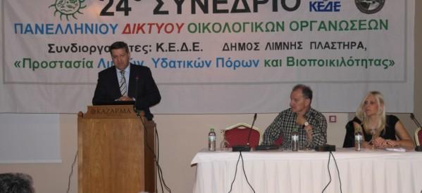 24ο Συνέδριο Πανελληνίου Δικτύου Οικολογικών Οργανώσεων