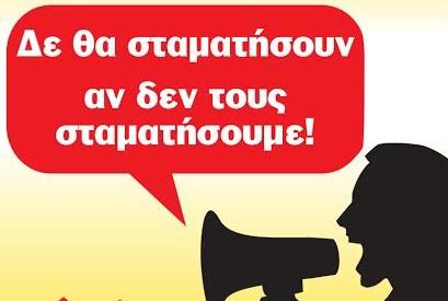 ΜΕΤΑ: Παλλαϊκός Αγώνας για την ανατροπή των μνημονιακών πολιτικών