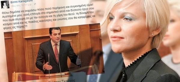 Ειρήνη Σκρέκα: Η RedBull κυρία υπουργού