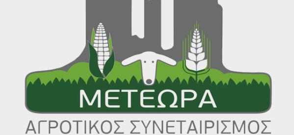 """Γενική Συνέλευση του Αγροτικού Συνεταιρισμού """"Μετέωρα"""""""