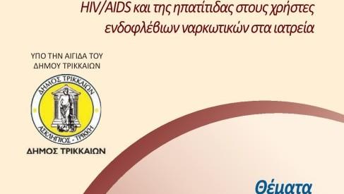 «Προτάσεις για την αντιμετώπιση της επιδημίας του HIV/AIDS και της ηπατίτιδας στους χρήστες ενδοφλέβιων ναρκωτικών στα ιατρεία»