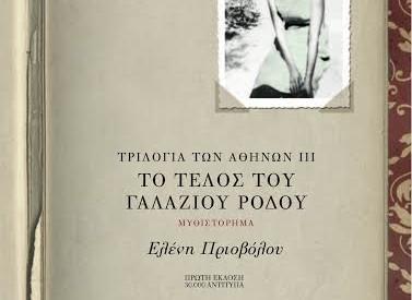 Ενα βιβλίο για το πάθος, την επανάσταση και την ελπίδα