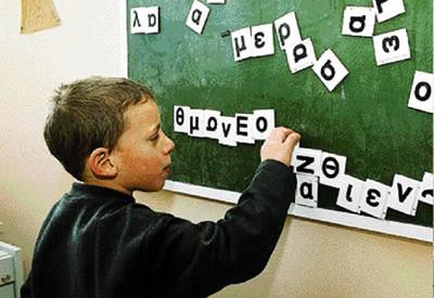 """Η πλάνη """"Μάθε παιδί μου γράμματα"""""""