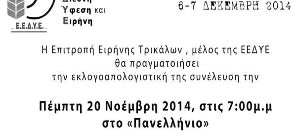 Εκλογοαπολογιστική συνέλευση της Επιτροπής Ειρήνης Τρικάλων