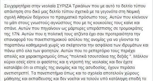 Ο αντιπρόεδρος της ΟΝΝΕΔ Τρικάλων εγκαλεί τη Ν. ΣΥΡΙΖΑ για… αναρχία, τρομοκρατία, φασισμό!