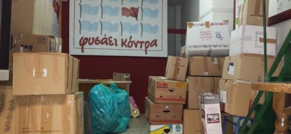 Ανακοίνωση για τη συλλογή ρούχων για πρόσφυγες