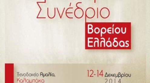 Στην Καλαμπάκα το Ογκολογικό Συνέδριο Βορείου Ελλάδος