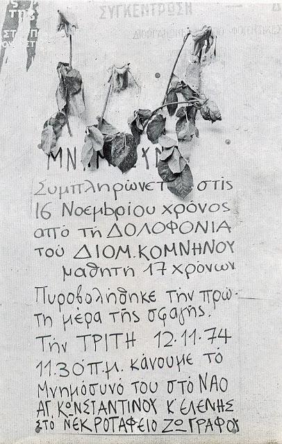 politexneio20