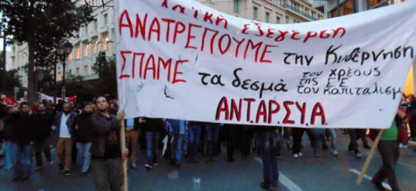41 χρόνια μετά, το κίνημα δεν καταστέλλεται, δεν τρομοκρατείται !
