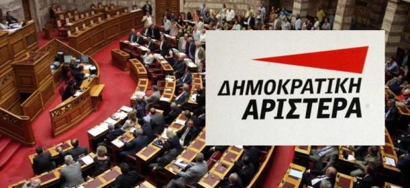 Αύριο στη Βουλή οι προτάσεις της ΔΗΜΑΡ για τη Συνταγματική αναθεώρηση
